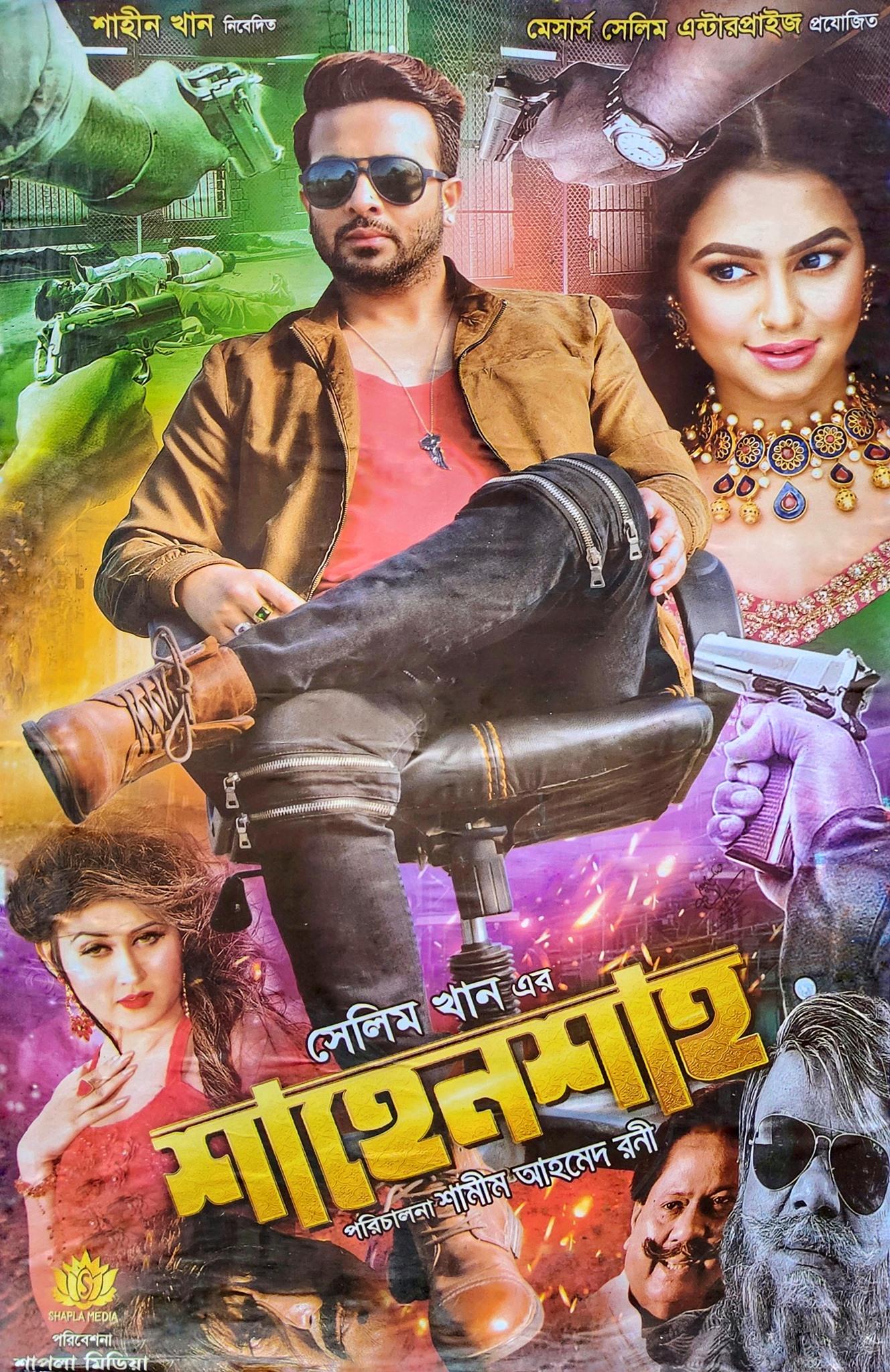 Shahenshah (2021) Bengali Movie 720p HDRip 900MB Dwonload