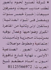 وظائف الاهرام اليوم الجمعة