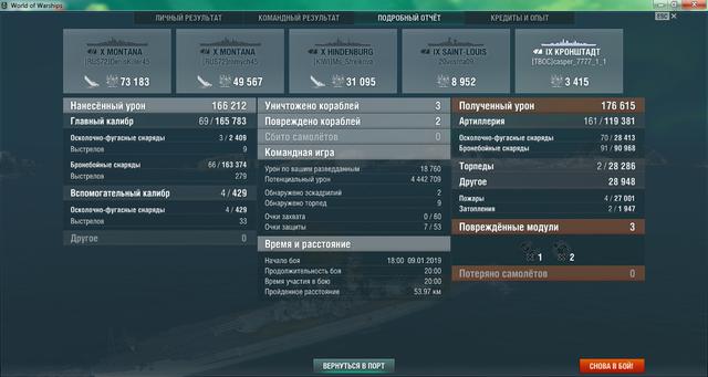 2019-01-09-18-22-02-World-of-Warships