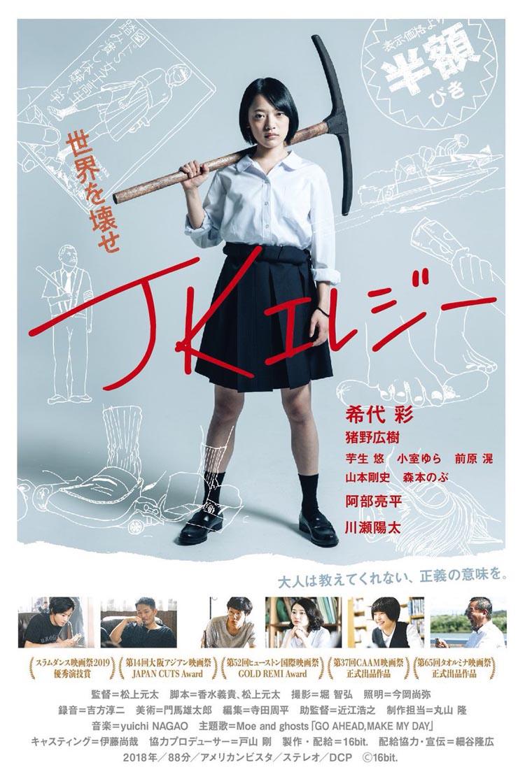 demolition-girl-film-poster.jpg