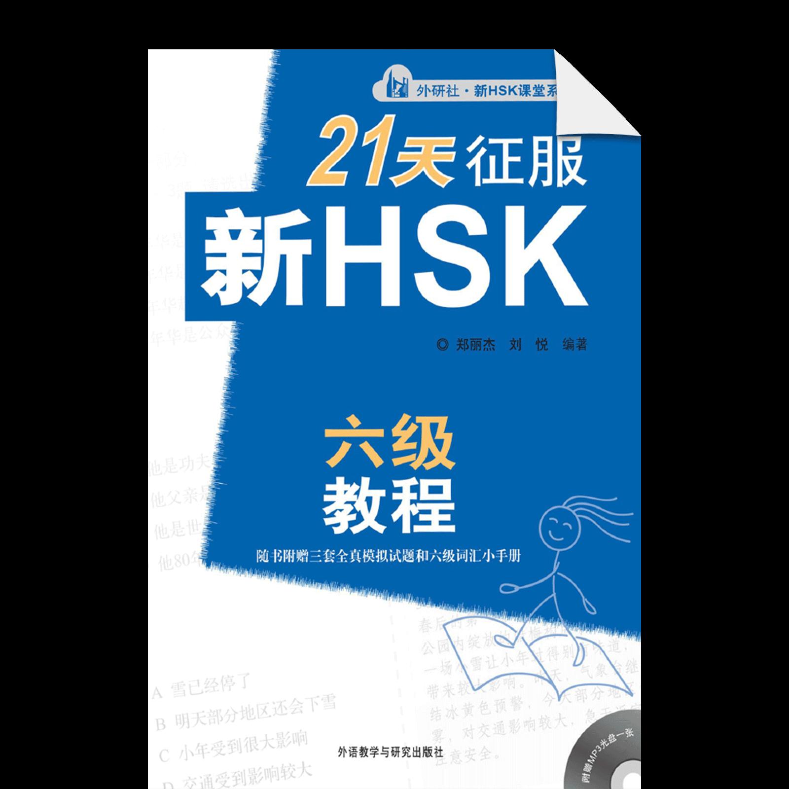 21Tian Zhengfu Xinhsk 6Ji Jiaocheng