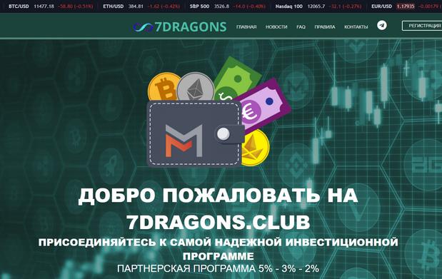 7DRAGONS-CLUB