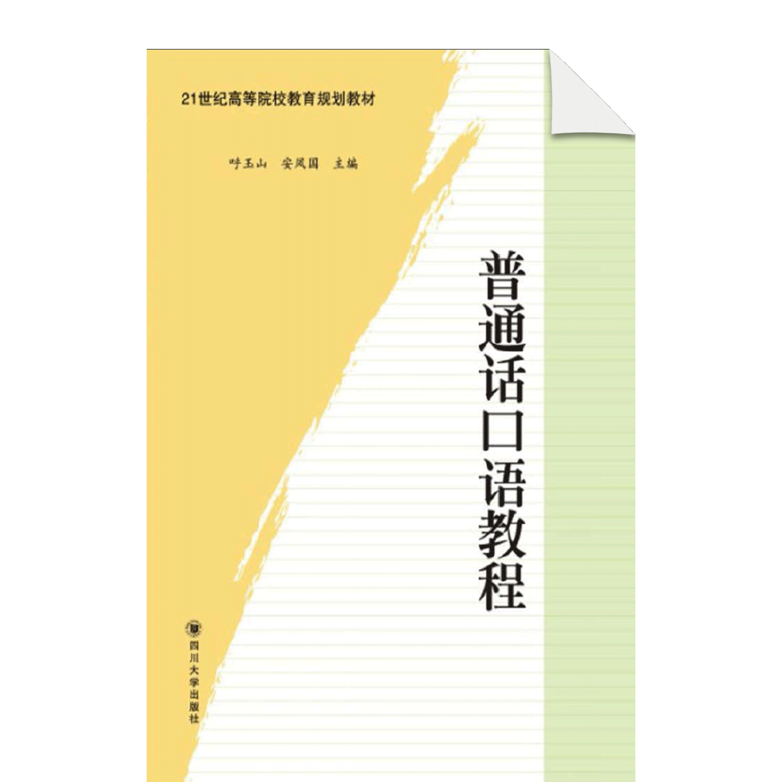 Putonghua Kouyu Jiaocheng