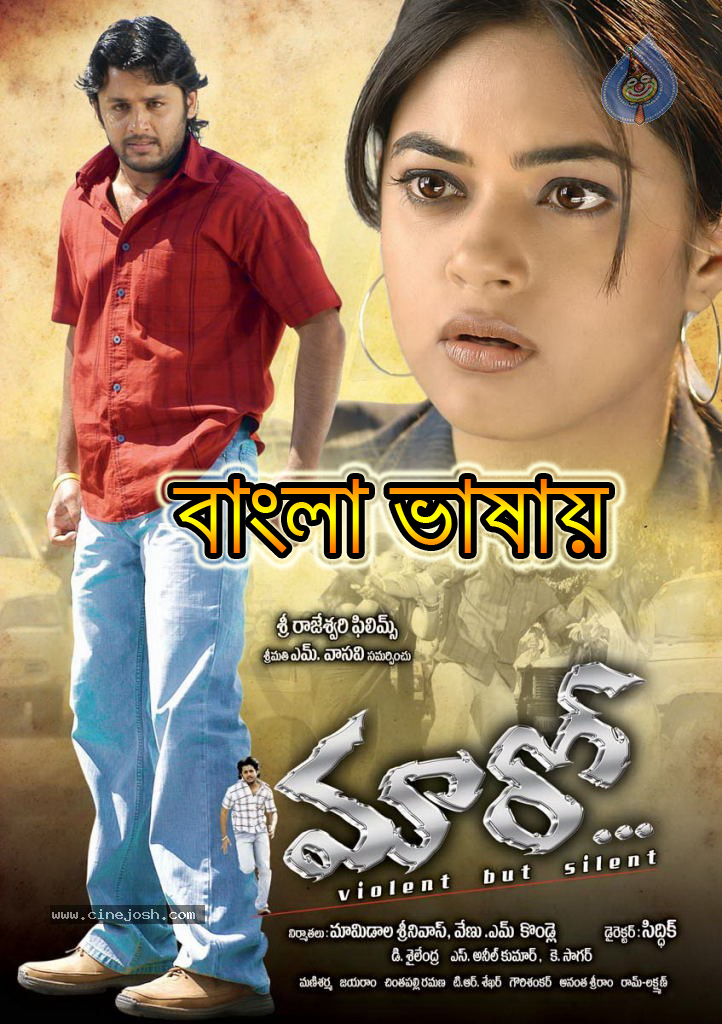 Bekhabar 2020 Bangla Dubbed Movie 720p HDRip 800MB MKV