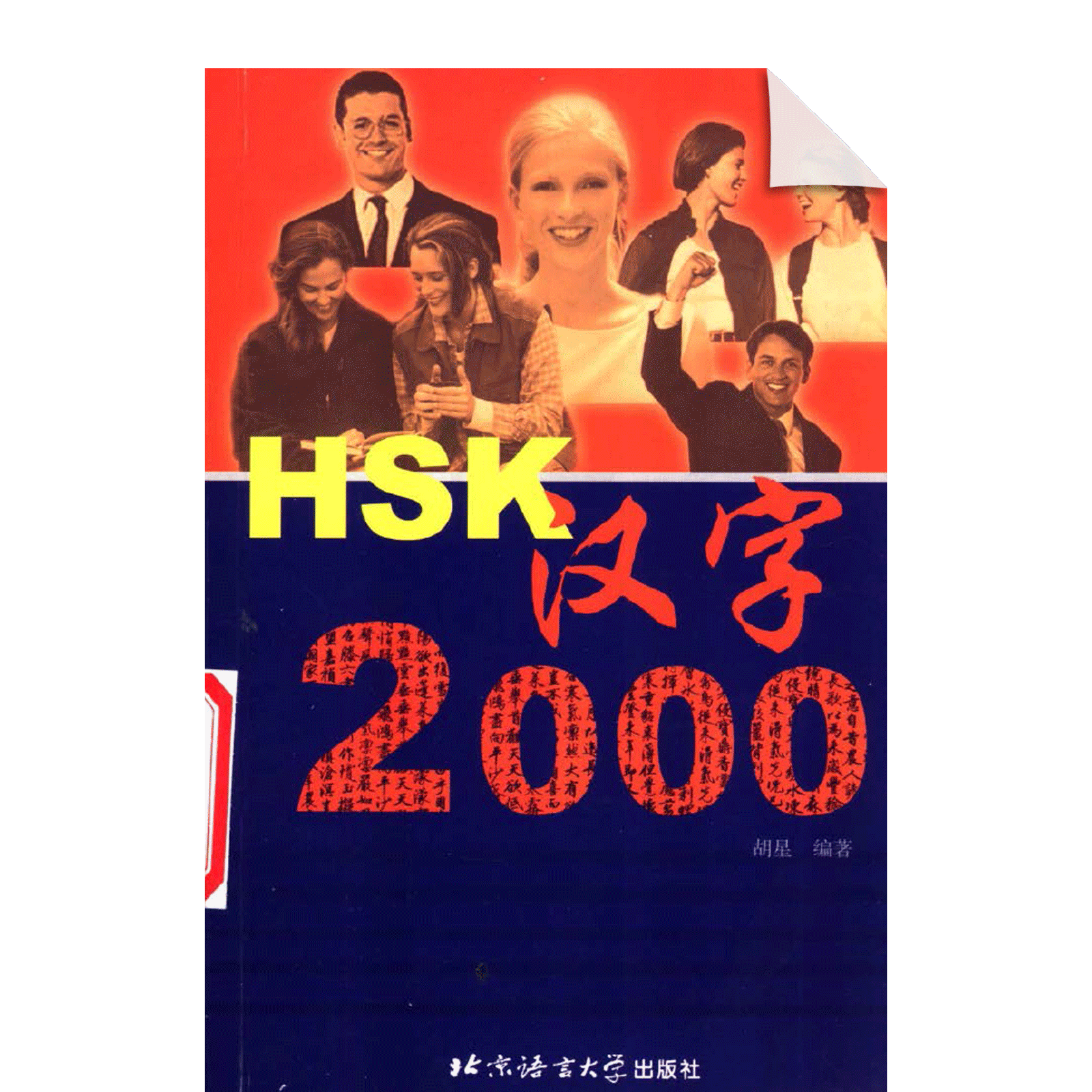 HSK Hanzi 2000
