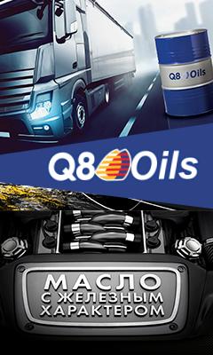 Масло Q8