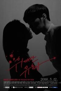 Игра в любовь: Великое соблазнение | The Great Seducer | Widaehan Yoohokja