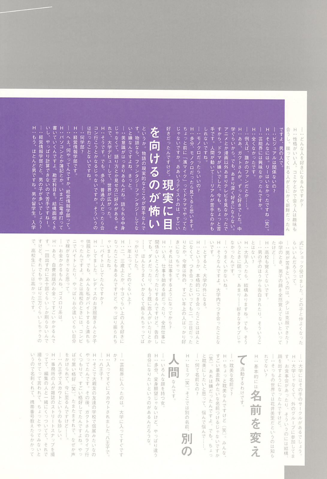 月刊 花井美里 写真集 hanai054