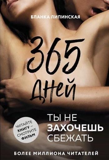 365 дней. Бланка Липинска