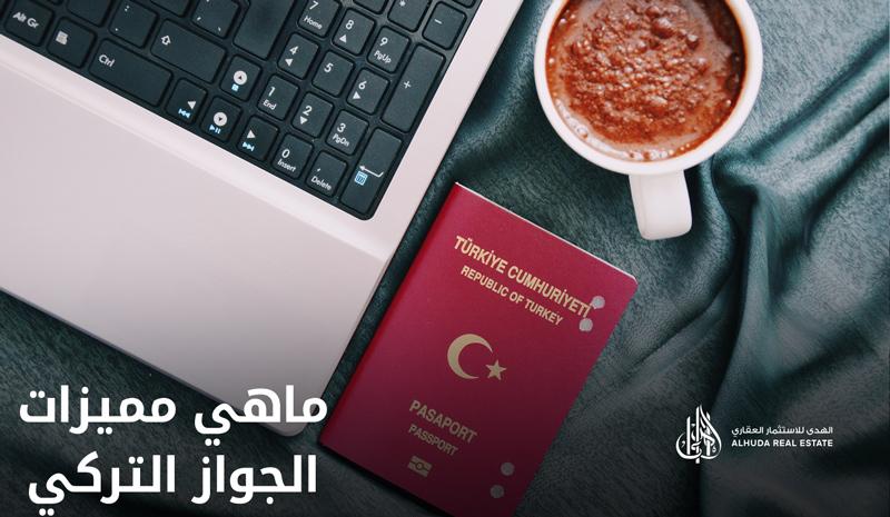 مميزات الجواز التركي