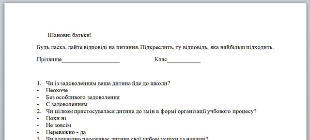 Анкети для Батьків 1-го, та 5-го класів 002