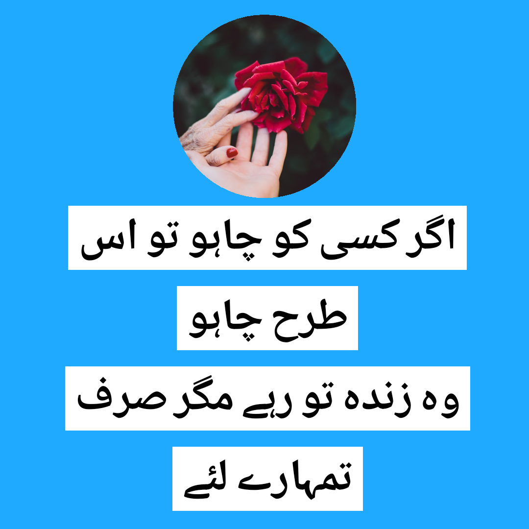 love poetry,romantic poetry,romantic shayari in urdu,
