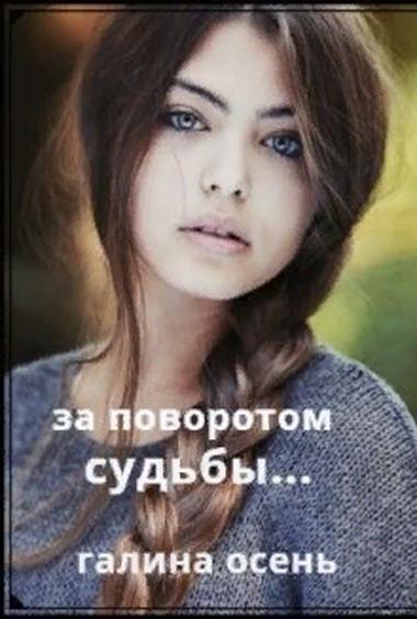 За поворотом судьбы... Галина Осень