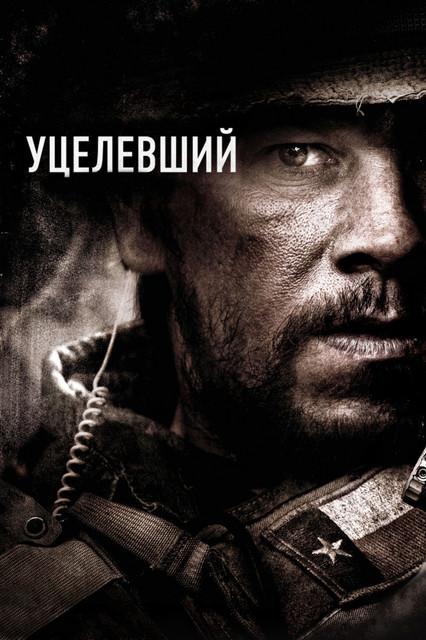 Смотреть Уцелевший / Lone Survivor Онлайн бесплатно - Афганистан, 2005 год. Команда американских спецназовцев получает задание обезвредить...