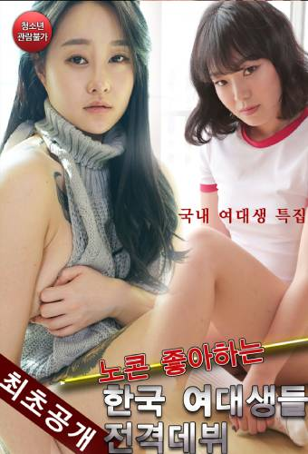 Korean Female College Students Who Like No Con Make Their Debut (2021) Korean Full Movie 720p Watch Online
