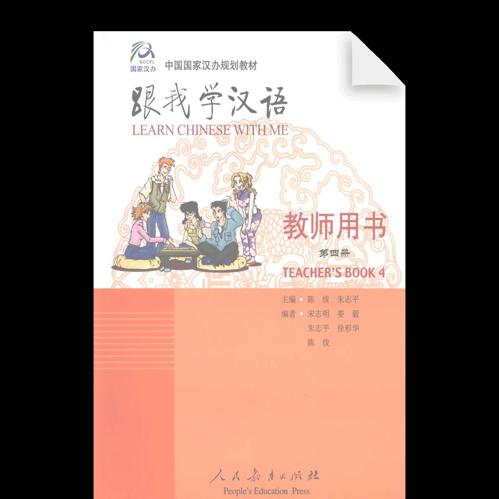 Genwo Xuehanyu Jiaoshi Yongshu Di4Ce