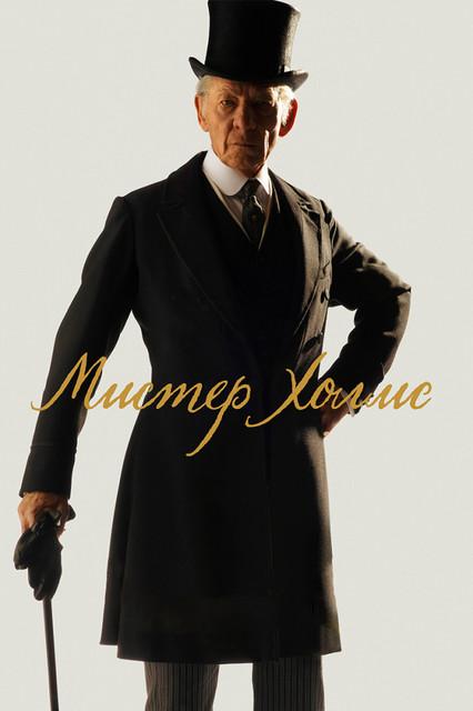 Смотреть Мистер Холмс / Mr. Holmes Онлайн бесплатно - Самый знаменитый в мире сыщик давно отошел от дел и проводит старость в тихой деревне,...