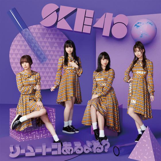 SKE48-Souyuutoko-Aru-yo-ne-Lim-D.jpg