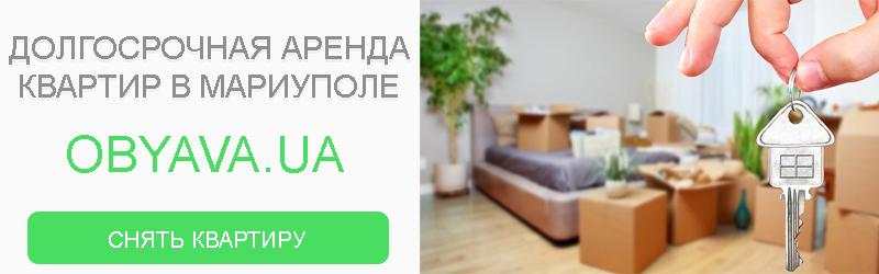 Снять квартиру в Мариуполе