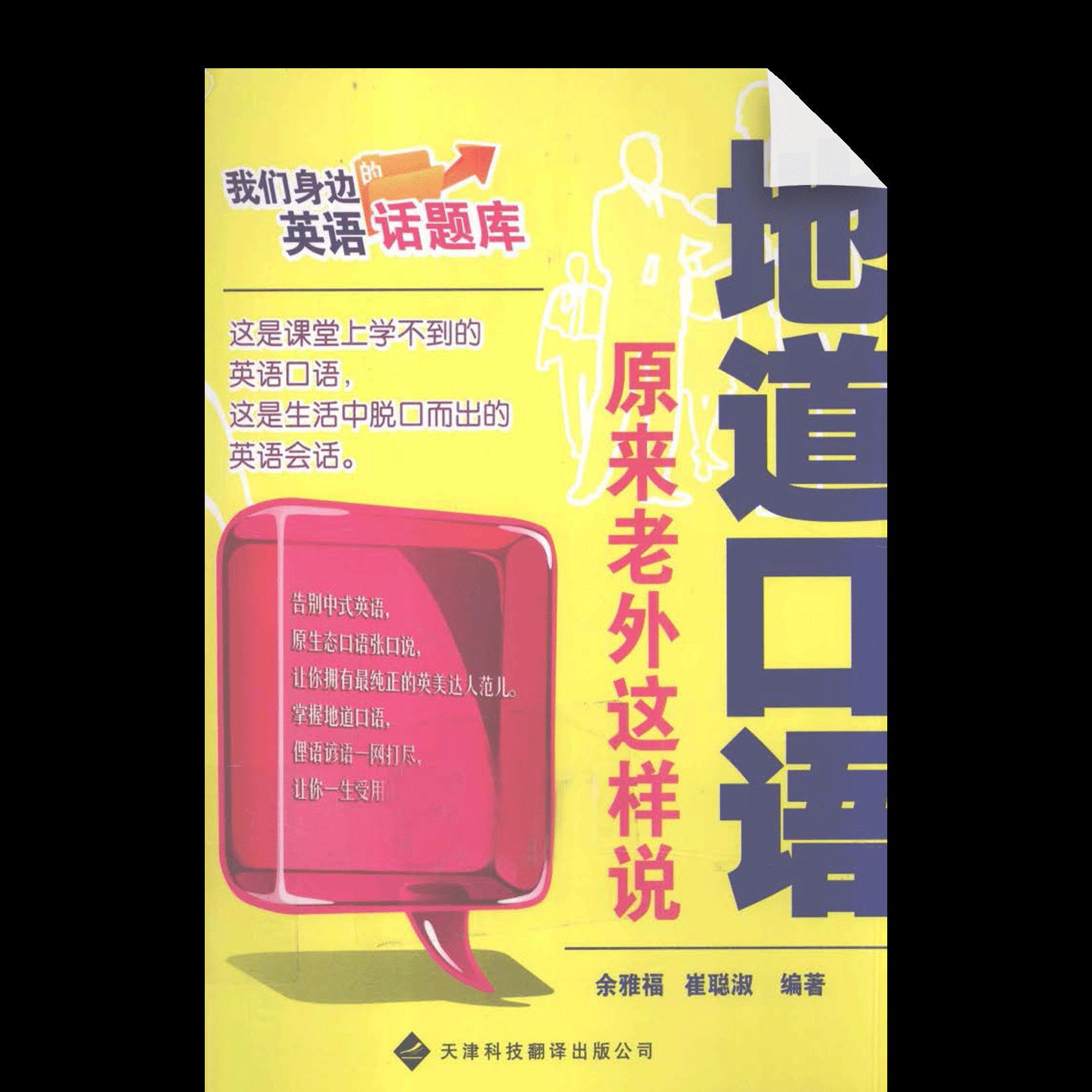 Didao Kouyu Yuanlai Laowai Zheyang Shuo