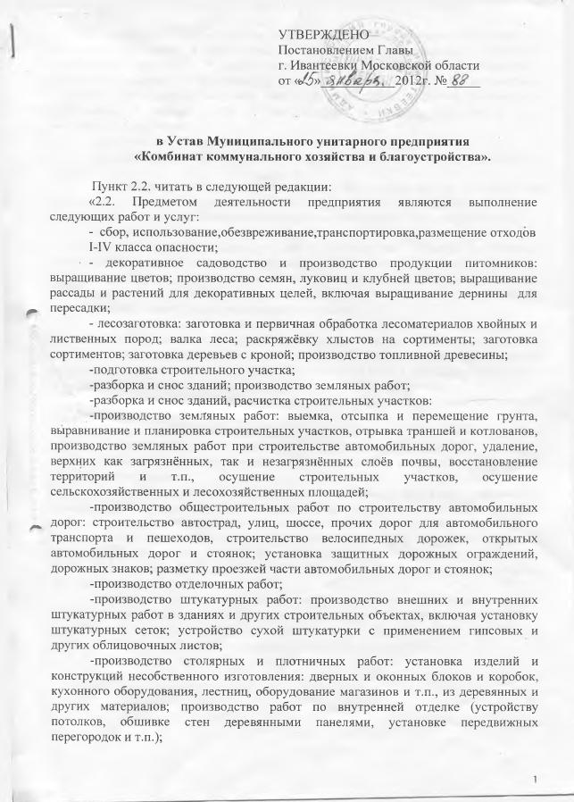 Устав страница 14