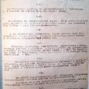 18-408-1-69-212-20-01-1944