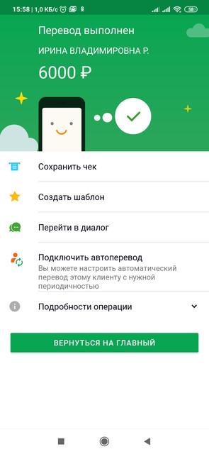 Screenshot-2020-03-12-15-58-56-208-ru-sberbankmobile.jpg