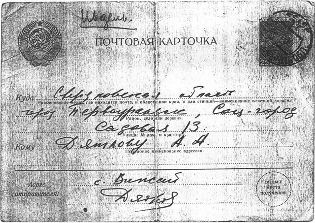 Igor Dyatlov last post card front