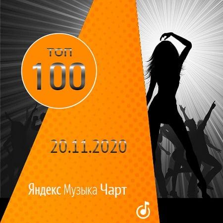 Чарт Яндекс.Музыки 20.11.2020 (2020) MP3