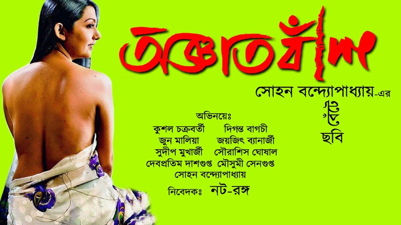 Agyata Bansh 2020 Bengali Short Film 720p HDRip 100MB Download