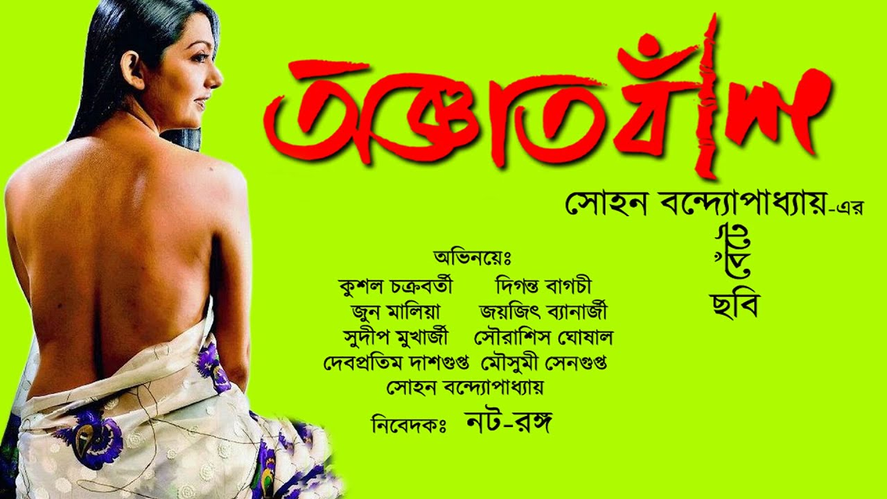18+ Agyata Bansh 2020 Bengali Short Film 720p HDRip 100MB Watch Online