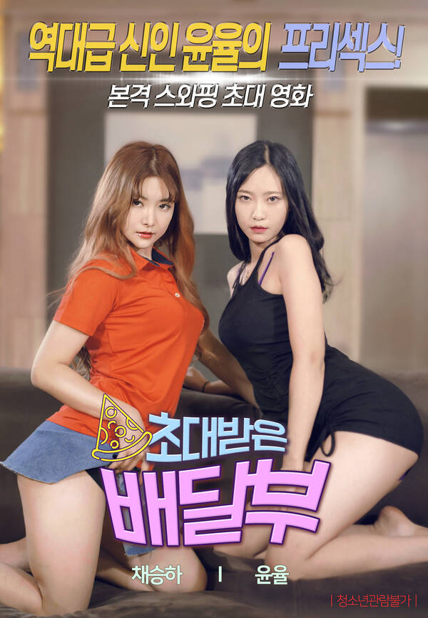 18+Invited Delivery Man (2021) Korean Movie 720p HDRip AAC