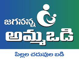 ammavodi-new-logo