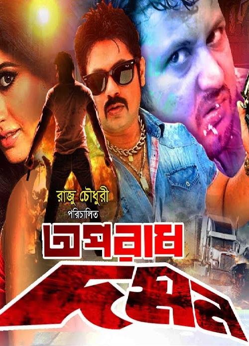 Oporadh Domon 2020 Bangla Hot Movie 720p HDRip 700MB x264 MKV