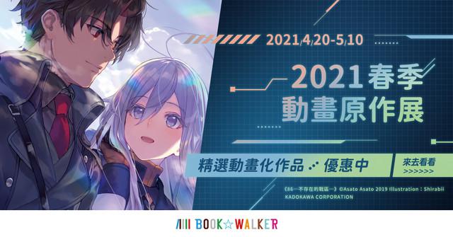 Topics tagged under 輕小說 on 紀由屋分享坊 BW-20210422-03
