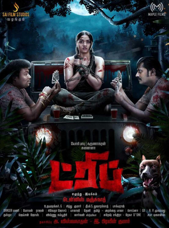 Trip (Tamil)