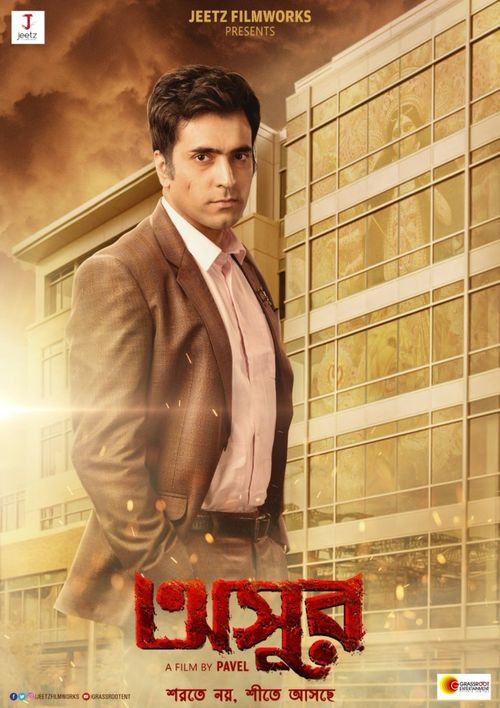 Asur 2020 Bengali Movie 720p BluRay 1GB MKV *ZEE5 Exclusive*