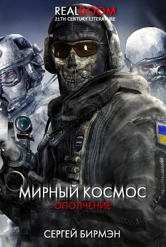Мирный космос. Ополчение - Сергей Бирмэн