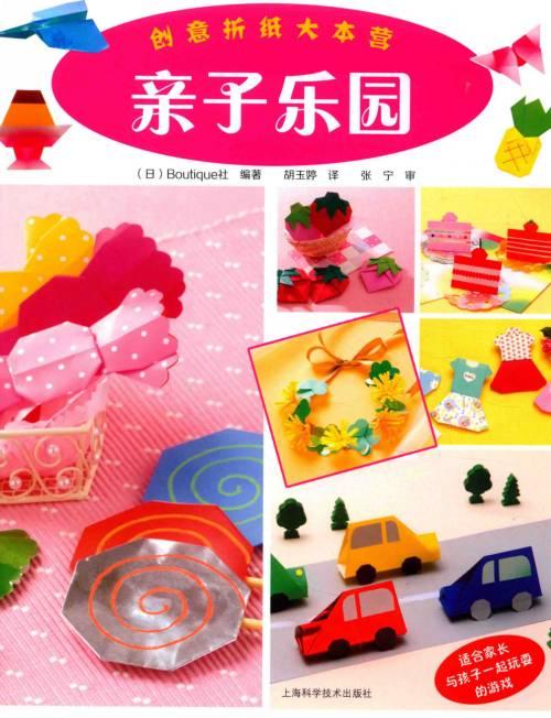 創意折紙大本營:親子樂園(16MB@PDF@OP@簡中)