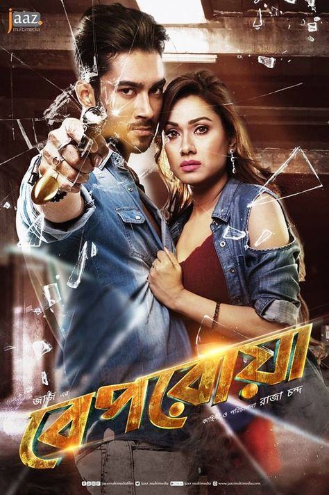 Beporowa 2020 Bangla Movie 720p UNCUT WEB-DL 900MB *Eid Exclusive*