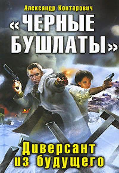 Александр Конторович «Черные бушлаты». Диверсант из будущего»