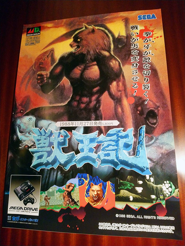 [VDS] Custom Posters for MD / PCE /SF Altered-Beast