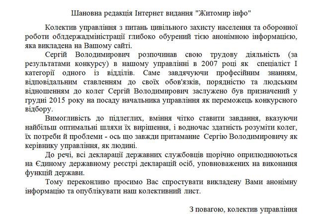 666666 - Колектив управління Житомирської ОДА, обурений «анонімкою» про начальника, прислав відповідь