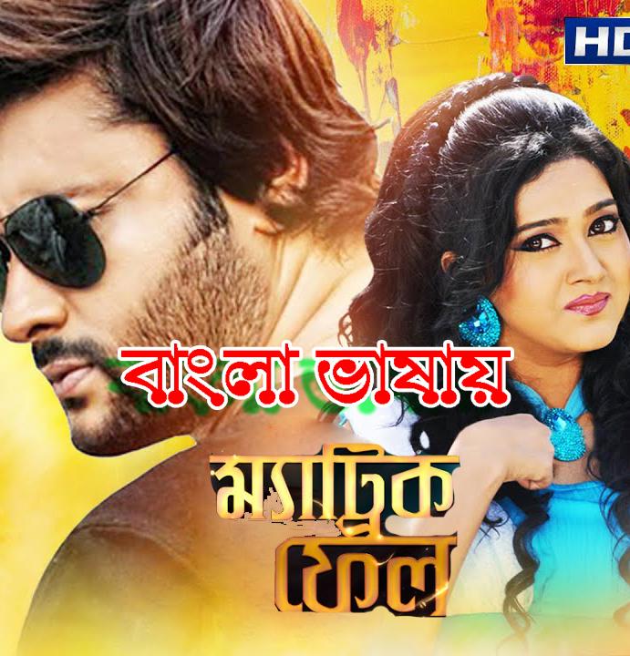 Matric Fail (2021) Bengali Dubbed 720p HDRip 800MB Download