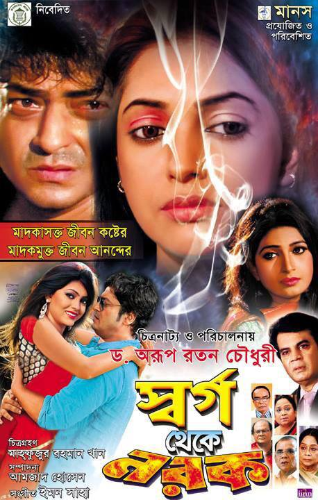 Shorgo Theke Norok 2020 Bangla Full Movie 720p BluRay 800MB