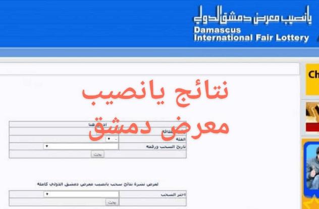 """""""ظهرت رسميا"""" الآن نتائج يانصيب معرض دمشق الدولي 2020 الدورة رقم 28 وأرقام البطاقات الرابحة في اليانصيب السوري diflottery com sy"""