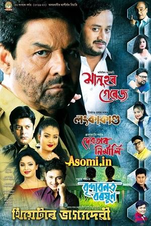 Theatre Bhagyadevi (2019-20)