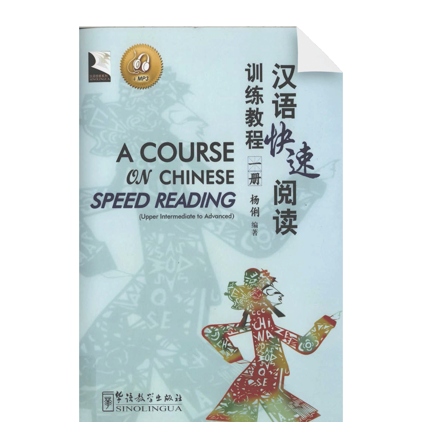 A Course for Chinese Speed Reading 1
