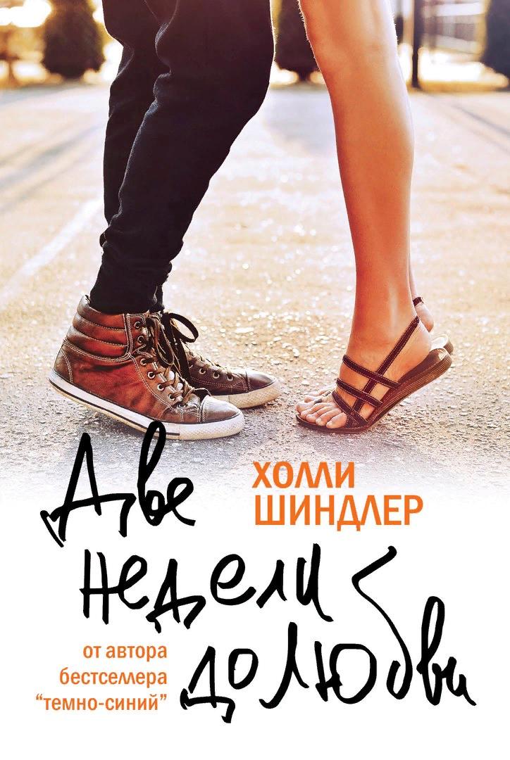 Две недели до любви Автор:Холли Шиндлер