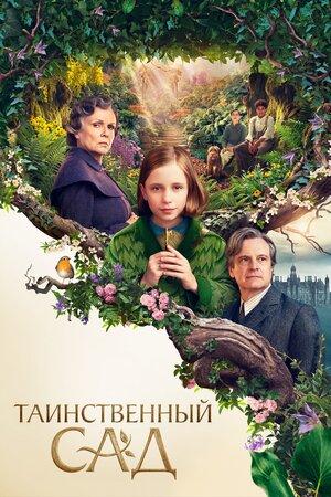Yashirin bog' / Sirli bog' Uzbek tilida O'zbekcha tarjima kino 2020 HD tas-ix skachat